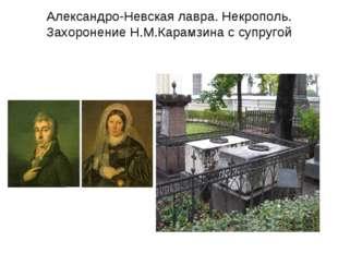 Александро-Невская лавра. Некрополь. Захоронение Н.М.Карамзина с супругой