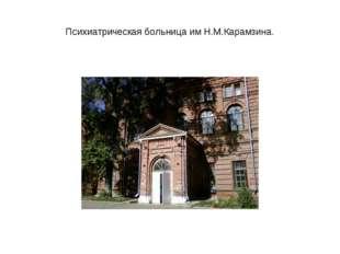 Психиатрическая больница им Н.М.Карамзина.