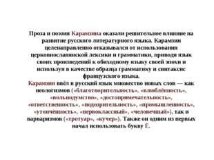 Проза и поэзия Карамзина оказали решительное влияние на развитие русского лит
