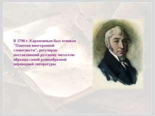 """В 1798 г. Карамзиным был основан """"Пантеон иностранной словесности"""", регулярно"""