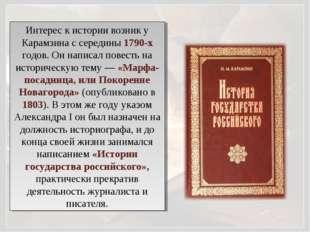 Интерес к истории возник у Карамзина с середины 1790-х годов. Он написал пове