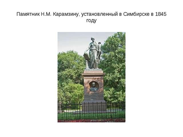 Памятник Н.М. Карамзину, установленный в Симбирске в 1845 году