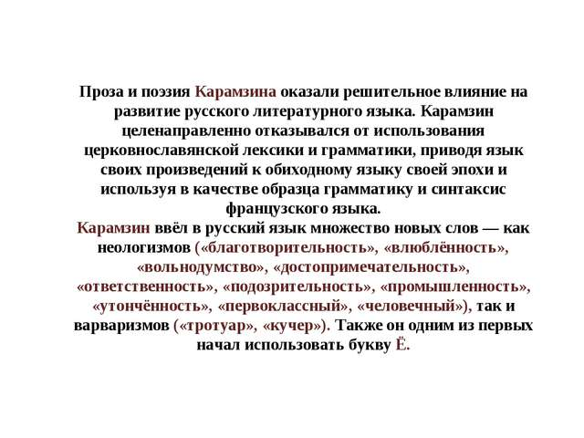 Проза и поэзия Карамзина оказали решительное влияние на развитие русского лит...