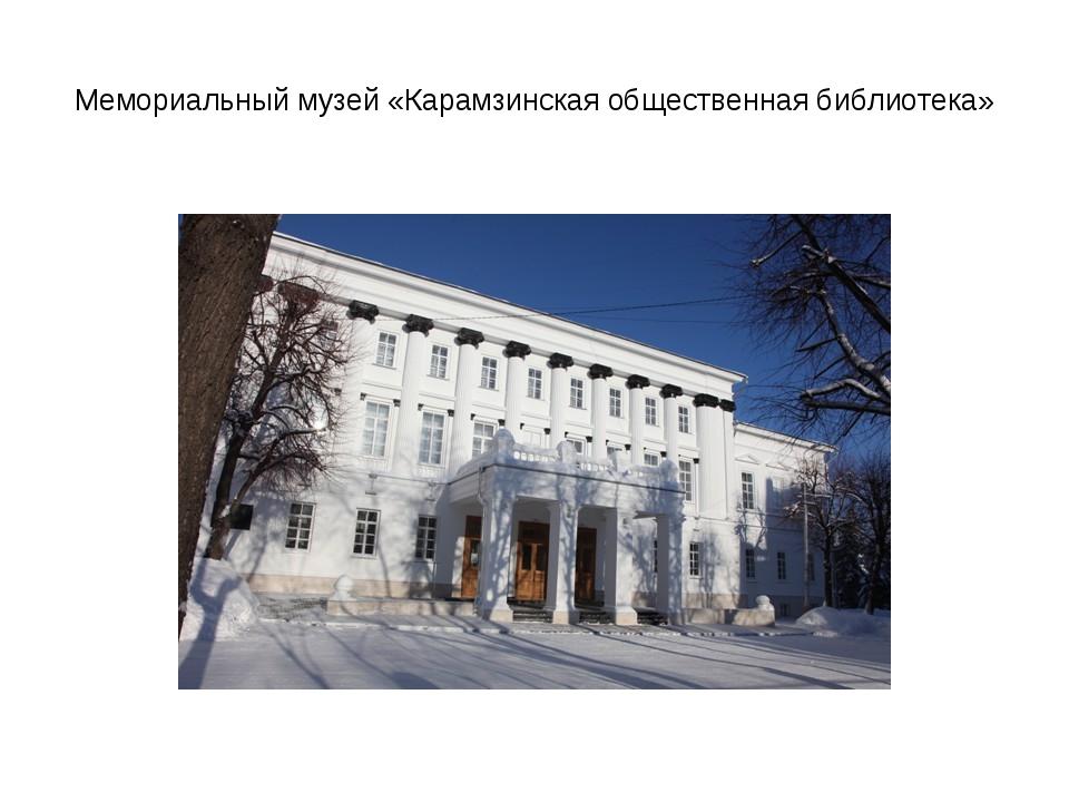 Мемориальный музей «Карамзинская общественная библиотека»