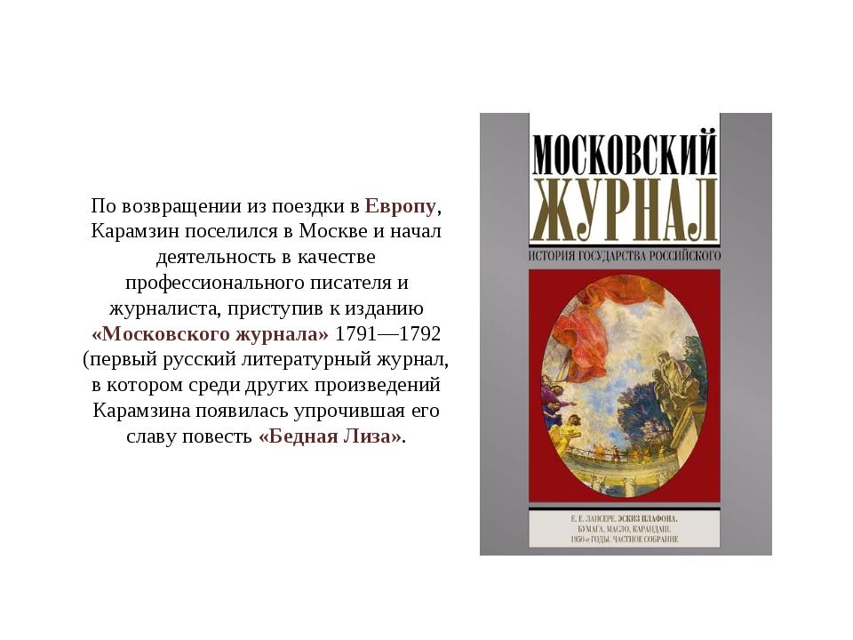 По возвращении из поездки в Европу, Карамзин поселился в Москве и начал деяте...