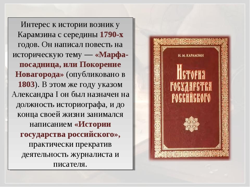 Интерес к истории возник у Карамзина с середины 1790-х годов. Он написал пове...