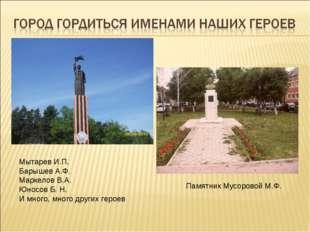 Памятник Мусоровой М.Ф. Мытарев И.П. Барышев А.Ф. Маркелов В.А. Юносов Б. Н.