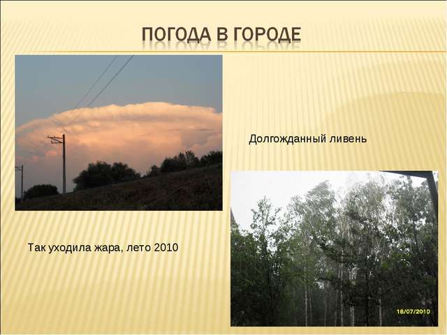 Так уходила жара, лето 2010 Долгожданный ливень