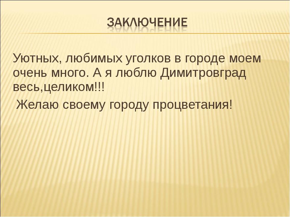 Уютных, любимых уголков в городе моем очень много. А я люблю Димитровград вес...