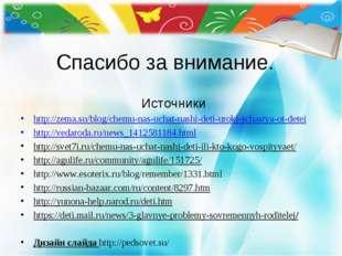 Спасибо за внимание. http://zema.su/blog/chemu-nas-uchat-nashi-deti-uroki-sch