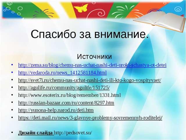 Спасибо за внимание. http://zema.su/blog/chemu-nas-uchat-nashi-deti-uroki-sch...