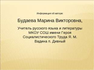 Информация об авторе: Будаева Марина Викторовна, Учитель русского языка и ли