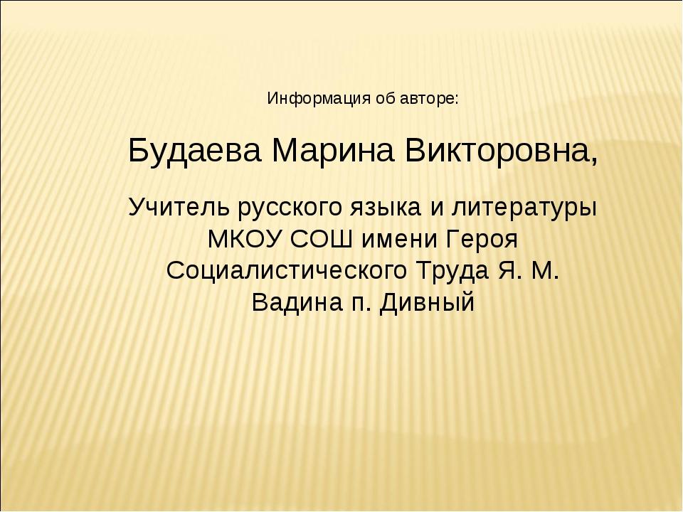 Информация об авторе: Будаева Марина Викторовна, Учитель русского языка и ли...