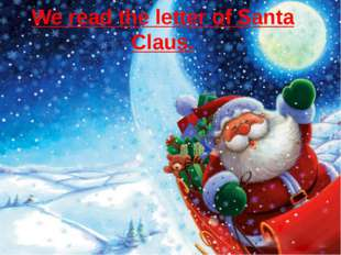 We read the letter of Santa Claus.