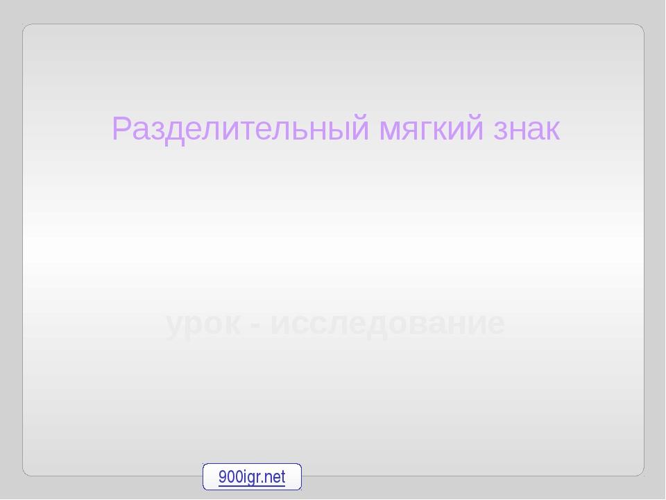 Разделительный мягкий знак урок - исследование 900igr.net