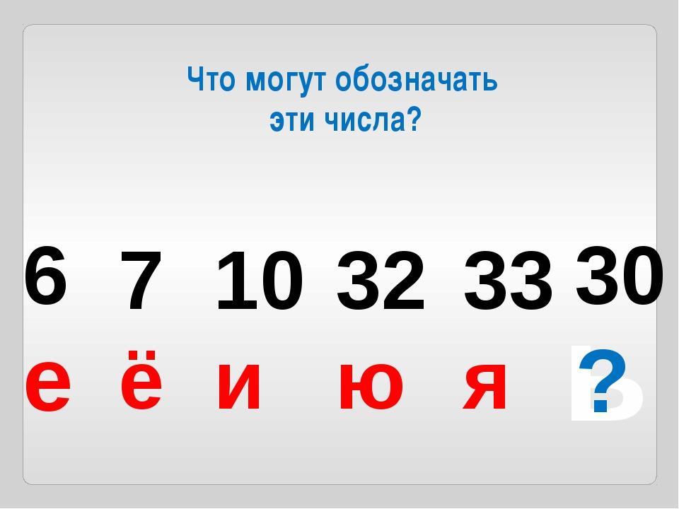 6 е 7 ё 10 и 32 ю 33 я 30 ь ? Что могут обозначать эти числа?