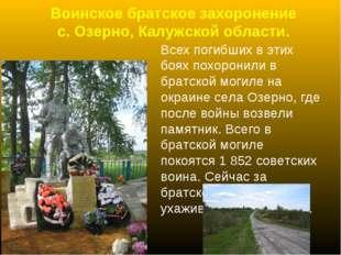 Воинское братское захоронение с. Озерно, Калужской области. Всех погибших в э