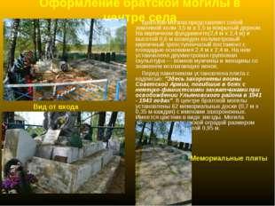Оформление братской могилы в центре села Братская могила представляет собой з