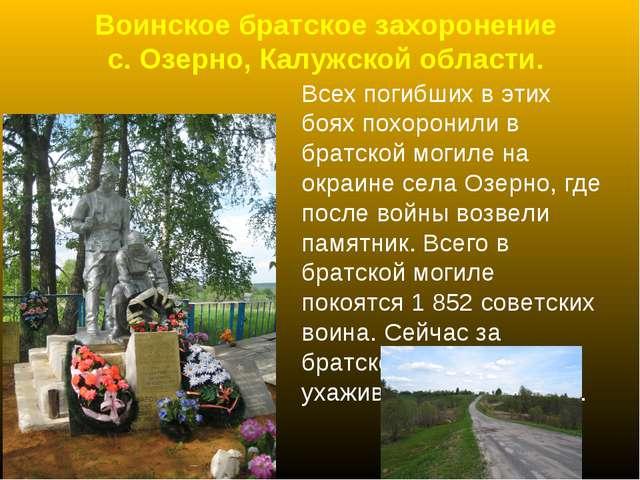 Воинское братское захоронение с. Озерно, Калужской области. Всех погибших в э...