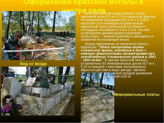 Оформление братской могилы в центре села Братская могила представляет собой з...