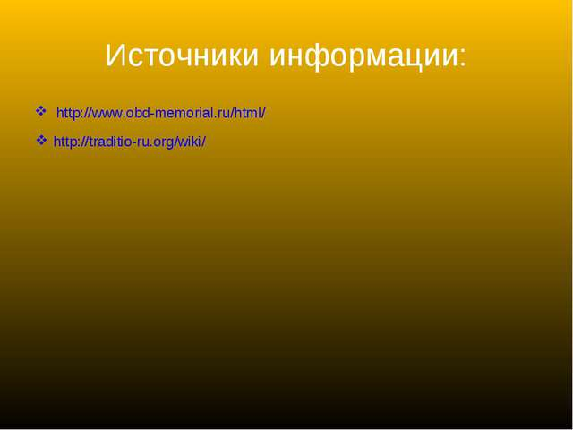 Источники информации: http://www.obd-memorial.ru/html/ http://traditio-ru.org...