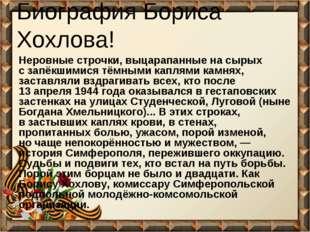 Биография Бориса Хохлова! Неровные строчки, выцарапанные насырых сзапёкшими