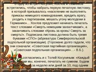 В одну из встреч Косухин, Хохлов и Семняков встретились, чтобы набрать первую