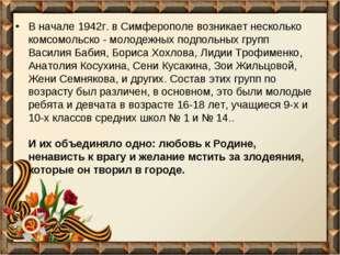В начале 1942г. в Симферополе возникает несколько комсомольско - молодежных п