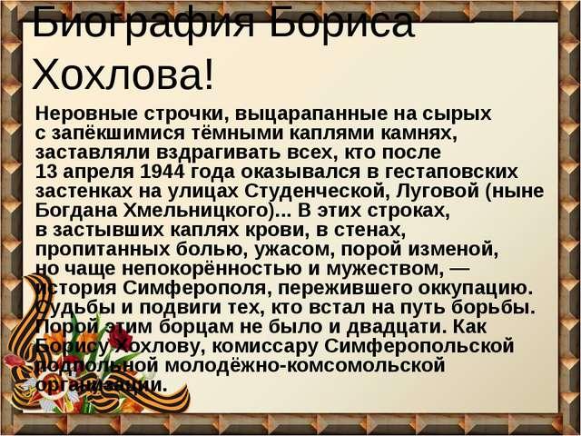 Биография Бориса Хохлова! Неровные строчки, выцарапанные насырых сзапёкшими...