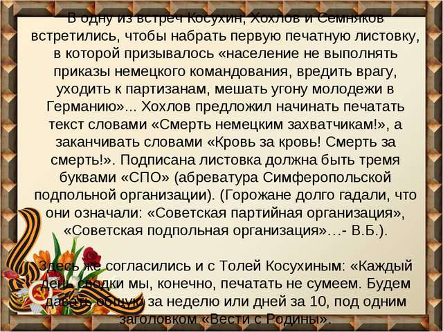 В одну из встреч Косухин, Хохлов и Семняков встретились, чтобы набрать первую...