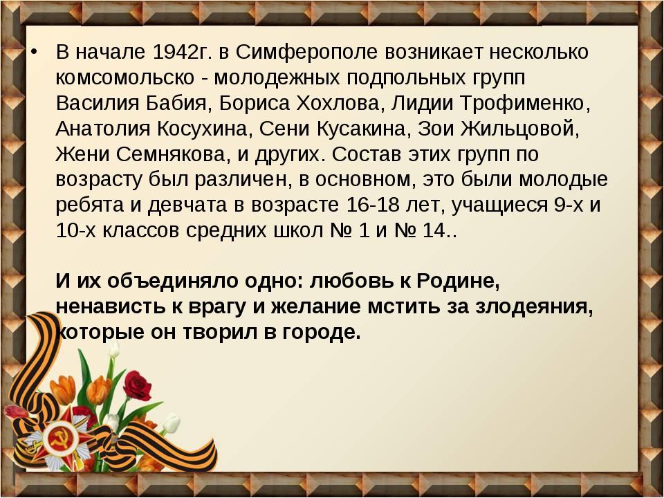 В начале 1942г. в Симферополе возникает несколько комсомольско - молодежных п...