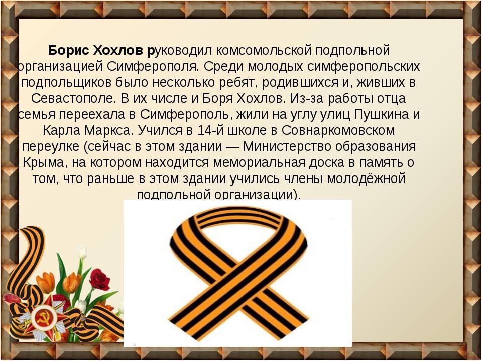Борис Хохлов руководил комсомольской подпольной организацией Симферополя. Ср...