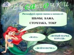 Расшифруй героев сказки и назови её: ШЬМЫ, БАЖА, СТОЧЛАКА, ТОКР «ЖАБА» «НОВЫЙ