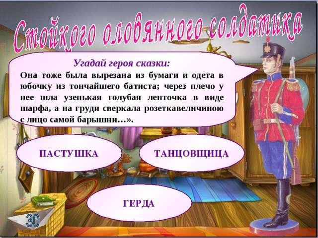 ПАСТУШКА ТАНЦОВЩИЦА ГЕРДА Угадай героя сказки: Она тоже была вырезана из бума...