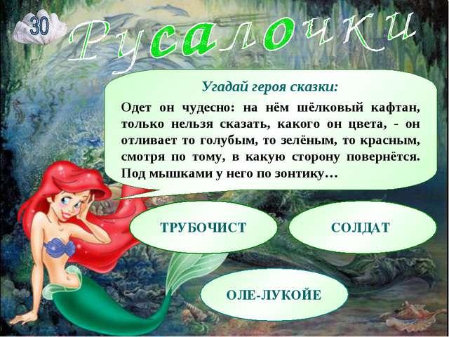 Угадай героя сказки: Одет он чудесно: на нём шёлковый кафтан, только нельзя с...