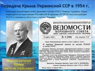 Благодаря волюнтаристскому решению генсека КПСС Никиты Хрущева, Крым переводи