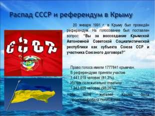 20 января 1991 г. в Крыму был проведён референдум. На голосование был поставл