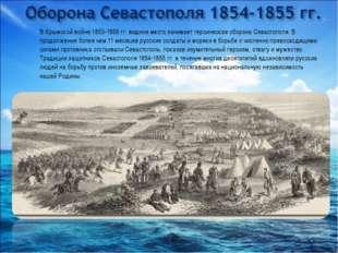 В Крымской войне 1853-1856 гг. видное место занимает героическая оборона Сев