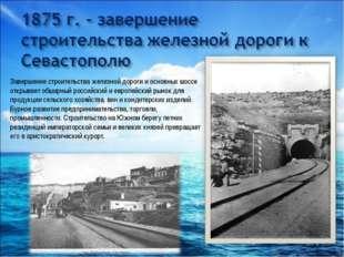 Завершение строительства железной дороги и основных шоссе открывает обширный