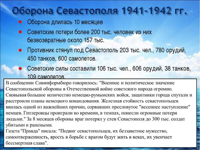 Оборона длилась 10 месяцев Советские потери более 200 тыс. человек из них без...