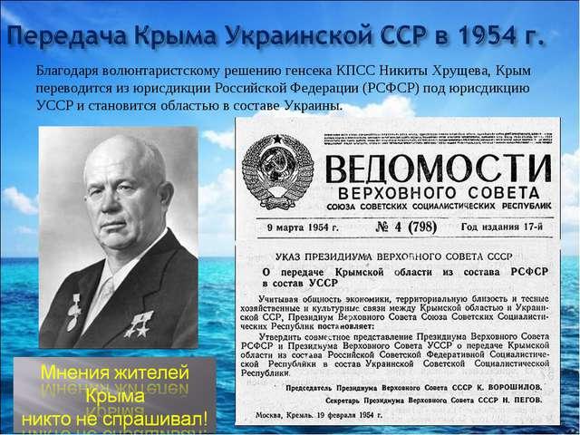 Благодаря волюнтаристскому решению генсека КПСС Никиты Хрущева, Крым переводи...