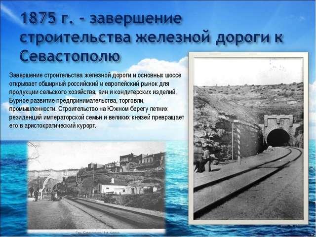 Завершение строительства железной дороги и основных шоссе открывает обширный...