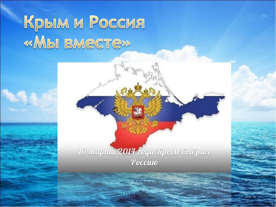 Красивые картинки, открытка крым россия
