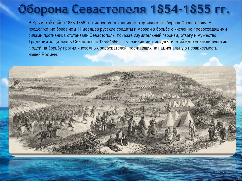 В Крымской войне 1853-1856 гг. видное место занимает героическая оборона Сев...