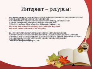 Интернет – ресурсы: http://images.yandex.ru/yandsearch?text=%D0%BA%D0%B0%D1%8