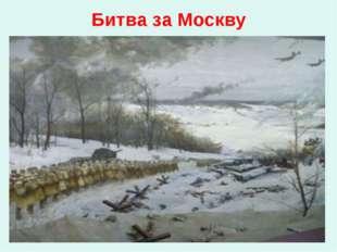 Битва за Москву