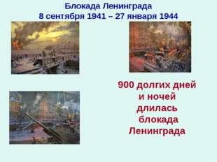 Блокада Ленинграда 8 сентября 1941 – 27 января 1944 900 долгих дней и ночей д
