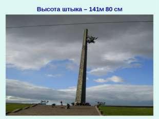 Высота штыка – 141м 80 см