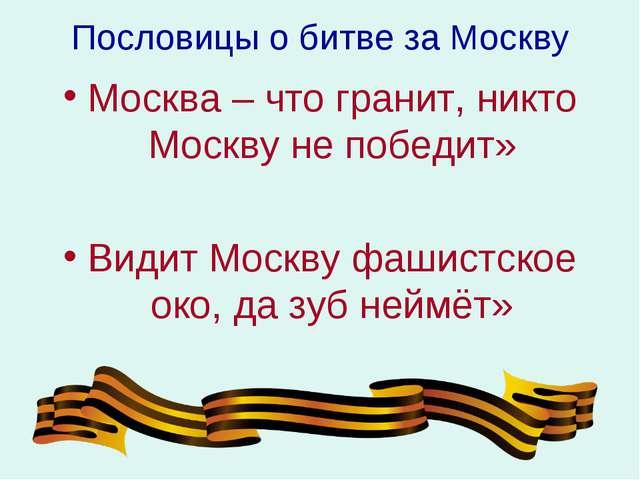 Пословицы о битве за Москву Москва – что гранит, никто Москву не победит» Вид...