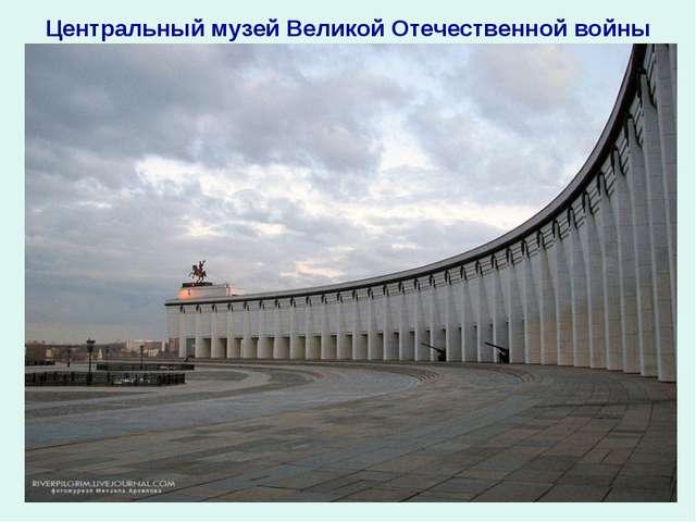 Центральный музей Великой Отечественной войны 1942-1945г.г.
